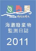 海灘廢棄物監測日誌2011