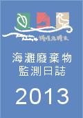 海灘廢棄物監測日誌2013
