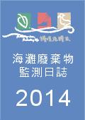 海灘廢棄物監測日誌2014