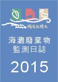 海灘廢棄物監測日誌2015
