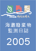 海灘廢棄物監測日誌2005