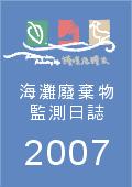 海灘廢棄物監測日誌2007