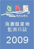 海灘廢棄物監測日誌2009