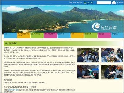 http://www.epd.gov.hk/epd/clean_shorelines/tc/node/46.html