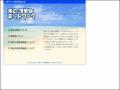 環日本海環境協力センター