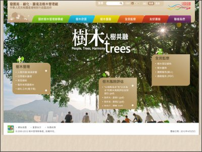 http://www.trees.gov.hk/tc/home/index.html