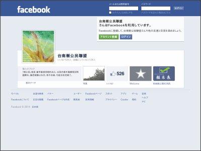 https://www.facebook.com/treepeo?ref=hl