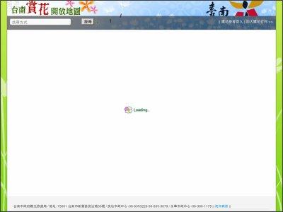 http://flowers.tainan.gov.tw/#0