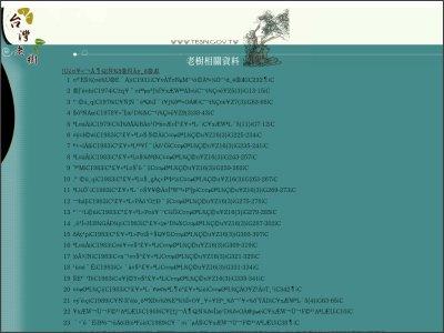 http://wwwdb.tesri.gov.tw/tree/about/about.asp