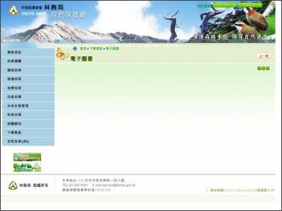 http://conservation.forest.gov.tw/lp.asp?ctNode=200&CtUnit=140&BaseDSD=2&mp=10