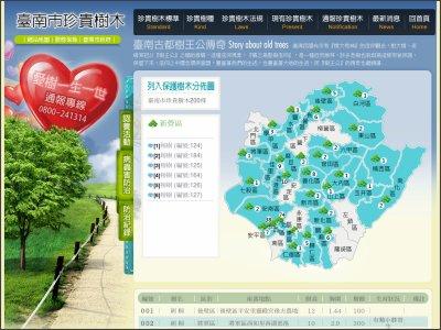 http://oldtree.tainan.gov.tw/