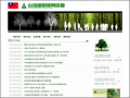 愛樹保育協會
