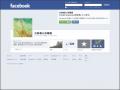 樹公民臉書
