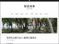 我們的公園 Park I:臺灣公園現況 | 眼底城事