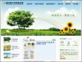 福田樹木保育基金會