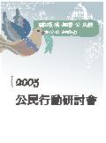 2005公民行動研討會