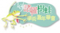 樹蛙嘉年華會