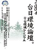 2004台日環境論壇