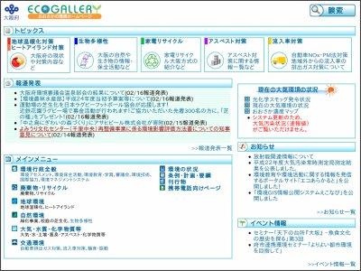 http://www.epcc.pref.osaka.jp/