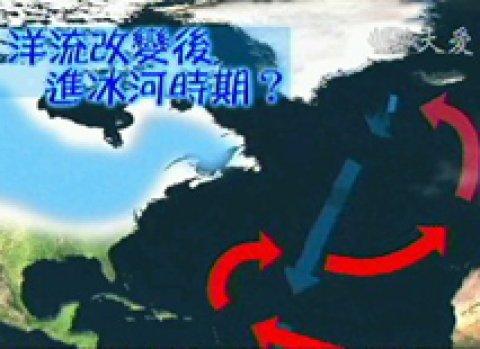 4全球暖化冰川融 地貌洋流將改變