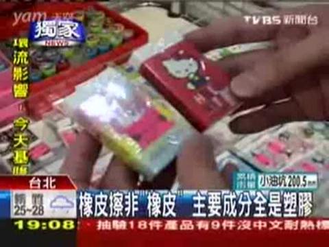 TVBS 橡皮擦非「橡皮」 主要成分全是塑膠