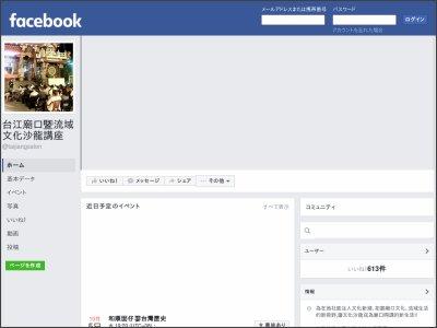 https://www.facebook.com/taijiangsalon/