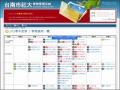 台南市社區大學 - 學務系統