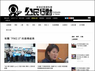 http://www.civilmedia.tw/?s=PM2.5