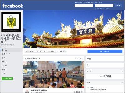 https://www.facebook.com/taijiangcampus