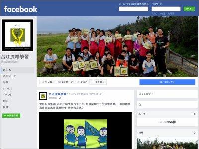 https://www.facebook.com/taijiangriver/